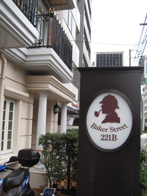 '221B Baker Street' sign outside random Tokyo building